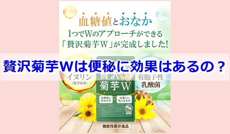 贅沢菊芋Wは便秘に効果はあるの?まずはイヌリンについて知っておこう!